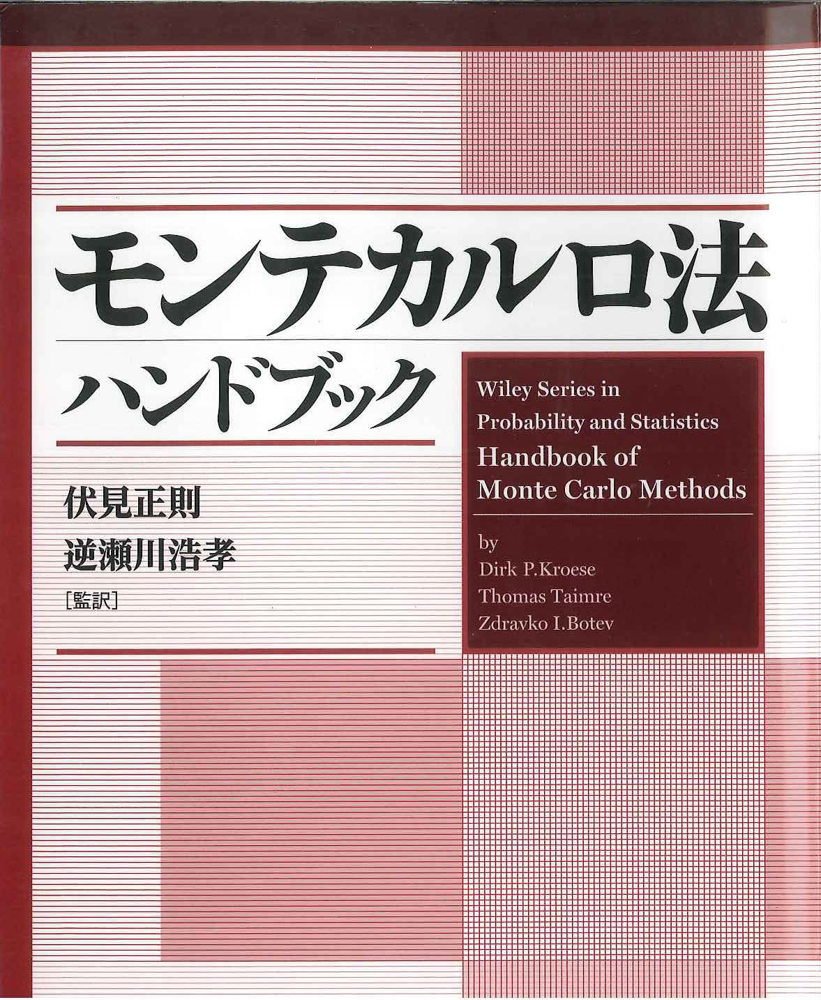 Handbook of Monte Carlo Methods - Homepage
